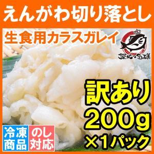 (訳あり わけあり ワケあり)かれいえんがわ 切り落とし 200g エンガワ 縁側|tsukiji-ousama