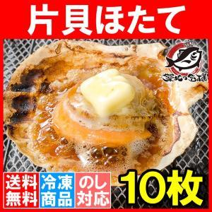 ホタテ ほたて 特大 片貝ほたて 10枚入り (殻付きほたて 帆立 貝 バター焼き 浜焼き バーベキュー BBQ 業務用 築地市場 ギフト)|tsukiji-ousama