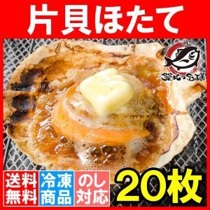 ホタテ ほたて 特大 片貝ほたて 20枚 10枚×2袋(殻付きほたて 帆立 貝 バター焼き 浜焼き バーベキュー BBQ 業務用 築地市場 ギフト)|tsukiji-ousama