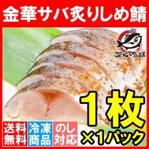 金華サバ炙りしめ鯖(110g前後1枚) しめ鯖 しめサバ しめさば 〆サバ