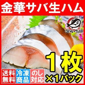 金華さば 金華サバ 燻製生ハム 110g前後×1パック(さば サバ 鯖)
