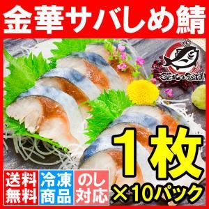 金華サバしめ鯖(1枚×10パック) しめ鯖 しめサバ しめさば 〆サバ|tsukiji-ousama