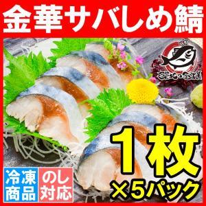 金華サバしめ鯖(1枚×5パック) しめ鯖 しめサバ しめさば 〆サバ|tsukiji-ousama