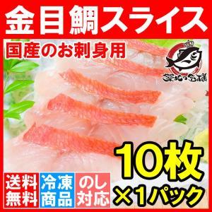 キンメダイ きんめだい 金目鯛 湯引き スライス(10枚入り 冷凍 お刺身 生食用 国産 天然 金目鯛 切り身 しゃぶしゃぶ)|tsukiji-ousama