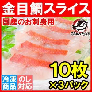 キンメダイ きんめだい 金目鯛 湯引き スライス(10枚入り×3パック 冷凍 お刺身 生食用 国産 天然 金目鯛 切り身 しゃぶしゃぶ)|tsukiji-ousama