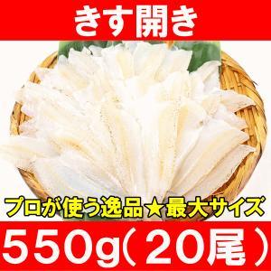 きす キス 20尾(550g きす開き)|tsukiji-ousama
