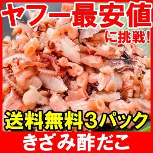 酢ダコ 酢だこ きざみ酢だこ 80g×3パック おつまみ 珍味 ポイント 消化 食品 メール便|tsukiji-ousama
