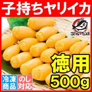 子持ちやりいか 500g (子持ちヤリイカ 14〜16粒入り)|tsukiji-ousama