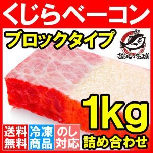 鯨ベーコン くじらベーコン ブロック 1kg 詰め合わせ(くじら クジラ 鯨 父の日 敬老の日 お歳暮 ギフト)|tsukiji-ousama