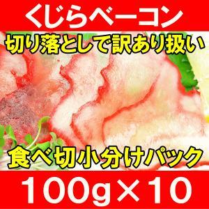 (切り落とし 訳あり 端 わけあり) くじらベーコン 鯨ベーコン切り落とし 100g×10パック 父の日 敬老の日 お歳暮 ギフト|tsukiji-ousama