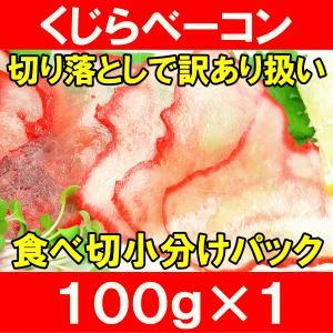 (切り落とし 訳あり 端 わけあり) くじらベーコン 鯨ベーコン切り落とし 100g×1パック 父の日 敬老の日 お歳暮 ギフト|tsukiji-ousama
