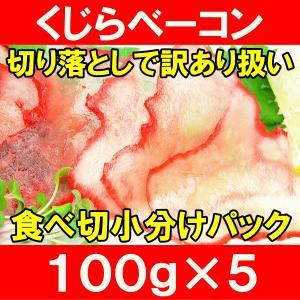 (切り落とし 訳あり 端 わけあり) くじらベーコン 鯨ベーコン切り落とし 100g×5パック 父の日 敬老の日 お歳暮 ギフト|tsukiji-ousama