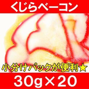 鯨ベーコン くじらベーコン スライス 20パック(600g くじら クジラ 鯨 父の日 敬老の日 お歳暮 ギフト)|tsukiji-ousama