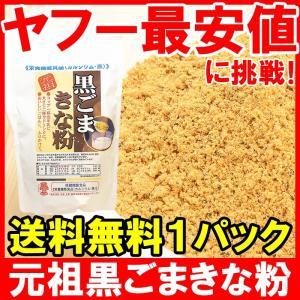 元祖黒ごまきな粉(270g×1) ポイント 消化 メール便