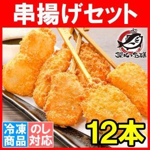 串揚げ 串揚げバラエティーセット6種類×2本で合計12本|tsukiji-ousama