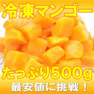 マンゴー 冷凍マンゴー 500g×1パック カットマンゴー 冷凍フルーツ ヨナナス|tsukiji-ousama