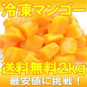 マンゴー 冷凍マンゴー 合計2kg 500g×4パック カットマンゴー 冷凍フルーツ ヨナナス|tsukiji-ousama