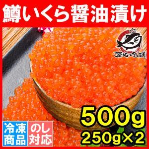 (いくら イクラ)イクラ醤油漬け 500g・ロシア産 北海道製造 鮭鱒いくら