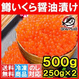 (いくら イクラ)イクラ醤油漬け 500g・ロシア産 北海道...