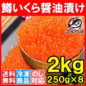 (いくら イクラ)イクラ醤油漬け 2kg 500g×4箱 ロ...