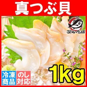真つぶ貝 むき身 1kg 500g×2 生食用 最高級つぶ貝 ツブ貝 ボイルつぶ貝 ボイルツブ貝|tsukiji-ousama
