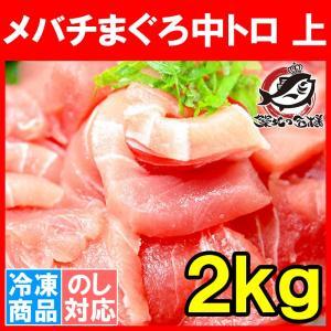 メバチマグロ メバチまぐろ 中トロ(上)2kg (まぐろ マ...