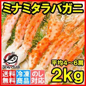 ミナミタラバガニ 合計 2kg 前後 1kg ×2セット 平均4肩 ボイル冷凍 たらばがに シュリンク フルシェイプ セクション 南タラバガニ 南たらばがに かに カニ 蟹|tsukiji-ousama