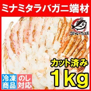 訳あり かに鍋用 ミナミタラバガニ 切り落とし 端材 1kg...