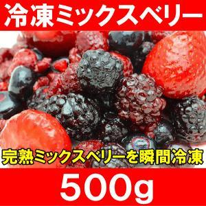 ミックスベリー 冷凍ミックスベリー 500g×1パック 冷凍フルーツ ヨナナス|tsukiji-ousama