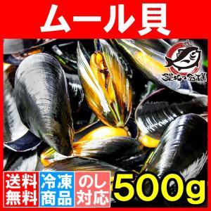 ムール貝500g(ボイル 殻つきムール貝)