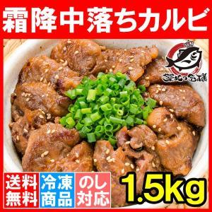 中落ち カルビ 牛カルビ 焼肉 合計 1.5kg 500g×3パック 業務用 味付け 牛肉 肉 お肉 熟成 鉄板焼き ステーキ BBQ ギフト tsukiji-ousama