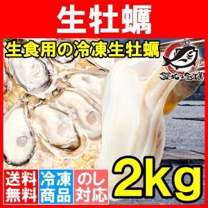 生牡蠣 2kg 生食用カキ(冷凍時1kg解凍後850g×2パック 冷凍むき身牡蠣 生食用)|tsukiji-ousama