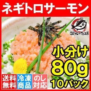 (サーモン 鮭 サケ) ネギトロサーモン80g 10個 海鮮丼|tsukiji-ousama