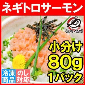 ( サーモン 鮭 サケ ) ネギトロ サーモン 80g 1個 海鮮丼|tsukiji-ousama