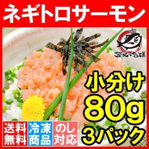 (サーモン 鮭 サケ) ネギトロサーモン80g 3個 海鮮丼|tsukiji-ousama