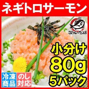 (サーモン 鮭 サケ) ネギトロサーモン80g 5個 海鮮丼|tsukiji-ousama