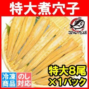 煮穴子 活じめやわらか煮穴子(8尾 250g 特大20cm)  煮あなご 煮アナゴ|tsukiji-ousama