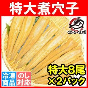煮穴子 活じめやわらか煮穴子(合計16尾 8尾×2パック 合計500g 特大20cm前後)  煮あなご 煮アナゴ|tsukiji-ousama