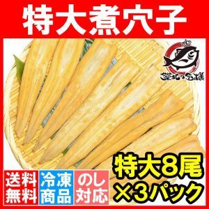 煮穴子 活じめやわらか煮穴子(合計24尾 8尾×3パック 合計750g 特大20cm前後)  煮あなご 煮アナゴ|tsukiji-ousama