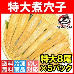 煮穴子 活じめやわらか煮穴子(合計40尾 8尾×5パック 合計1.25kg 特大20cm前後)  煮あなご 煮アナゴ|tsukiji-ousama
