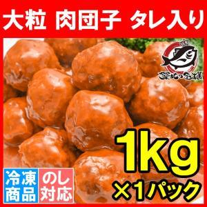 肉団子 甘酢あんかけ 1kg  業務用 冷凍食品