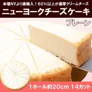 ニューヨークチーズケーキ プレーン(ホール×2個・1ホール910g 14カット 直径約20cm)|tsukiji-ousama