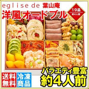 葉山庵Tokyo 「洋風オードブル」 全19品 約4人前 洋風おせち 12月29日到着|tsukiji-ousama