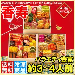 ハイアット リージェンシー 東京 和洋中三段重おせち 「香寿」 全42品 約3-4人前 12月29日到着 和風おせち 洋風おせち 中華おせち|tsukiji-ousama
