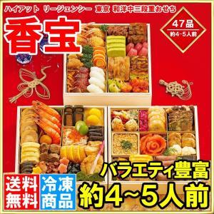 ハイアット リージェンシー 東京 和洋中三段重おせち 「香宝」 全46品 約4-5人前 12月29日到着 和風おせち 洋風おせち 中華おせち|tsukiji-ousama