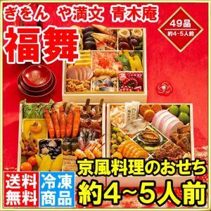 ぎをん や満文 青木庵 「福舞」 全49品 約4-5人前 12月29日到着 三段重 和風おせち 料亭|tsukiji-ousama
