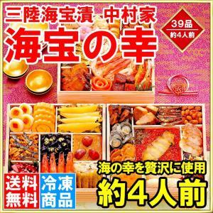 三陸海宝漬 中村家 「海宝の幸」 全39品 4人前 12月29日到着 三段重 海鮮おせち 和風おせち 料亭|tsukiji-ousama