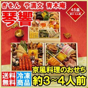 ぎをん や満文 青木庵 「琴響」 全46品 約3-4人前 12月29日到着 三段重 和風おせち 料亭|tsukiji-ousama