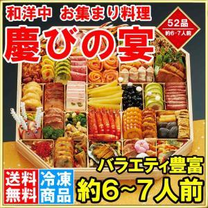 和洋中 お集まり料理 「慶びの宴」 全52品 約6-7人前 12月29日到着 和風おせち 洋風おせち 中華おせち おせち (5人 6人)|tsukiji-ousama