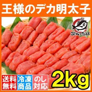(訳あり わけあり ワケあり)明太子 王様のデカ明太子 切れ子 2kg (明太子 めんたいこ)|tsukiji-ousama
